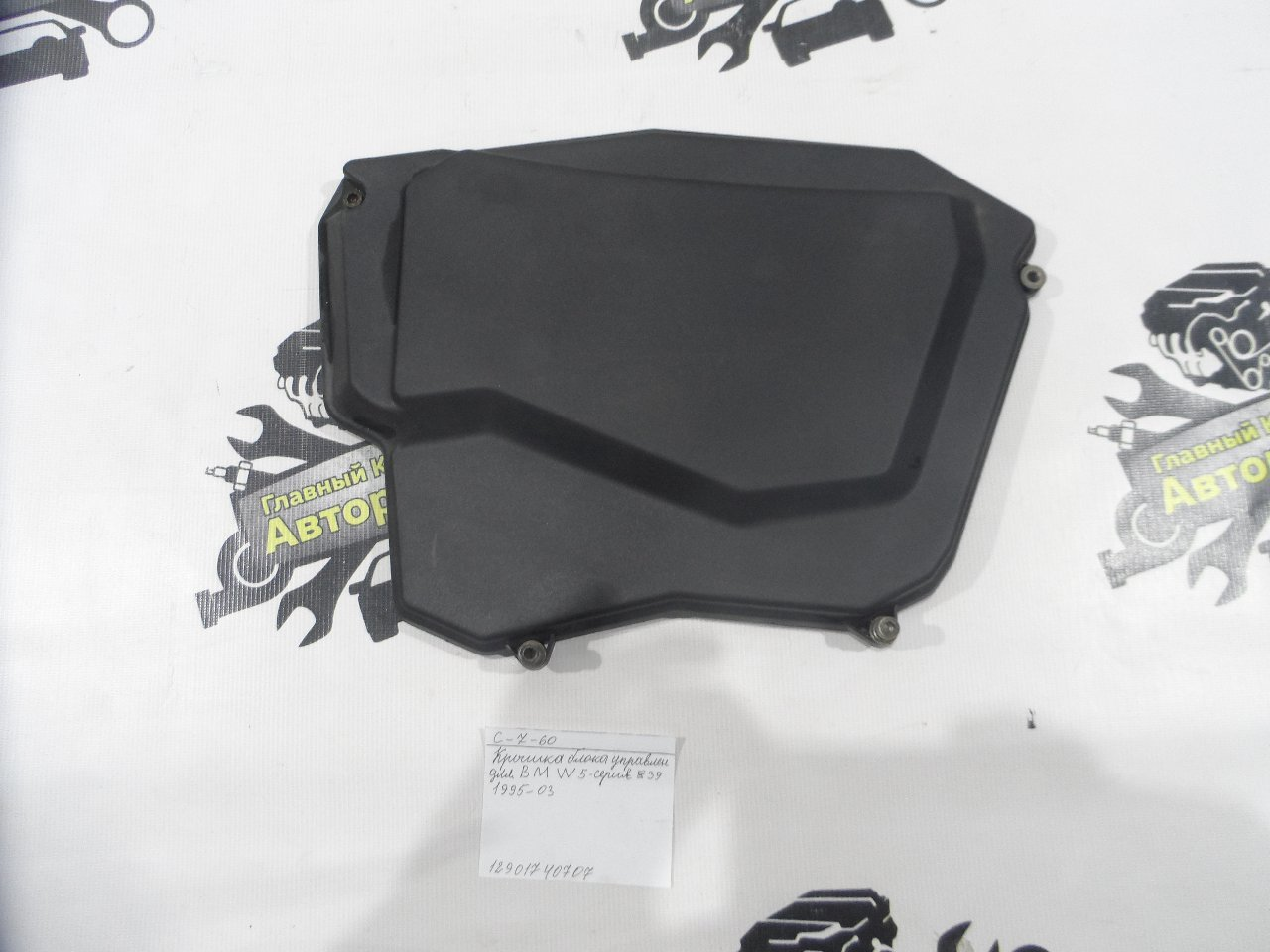 Крышка блока предохранителей Bmw 5-Series E39 M52B25 1995