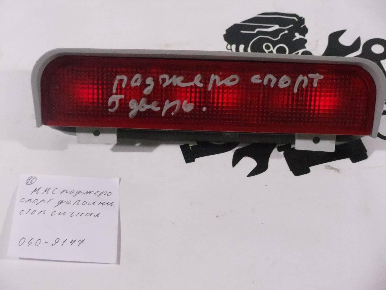Повторитель стоп-сигнала Mitsubishi Pajero Sport K90 6G72 2002