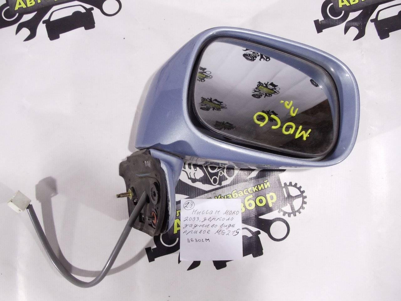 Зеркало заднего вида боковое Nissan Moco CBA-MG21S K6A 2002 правое