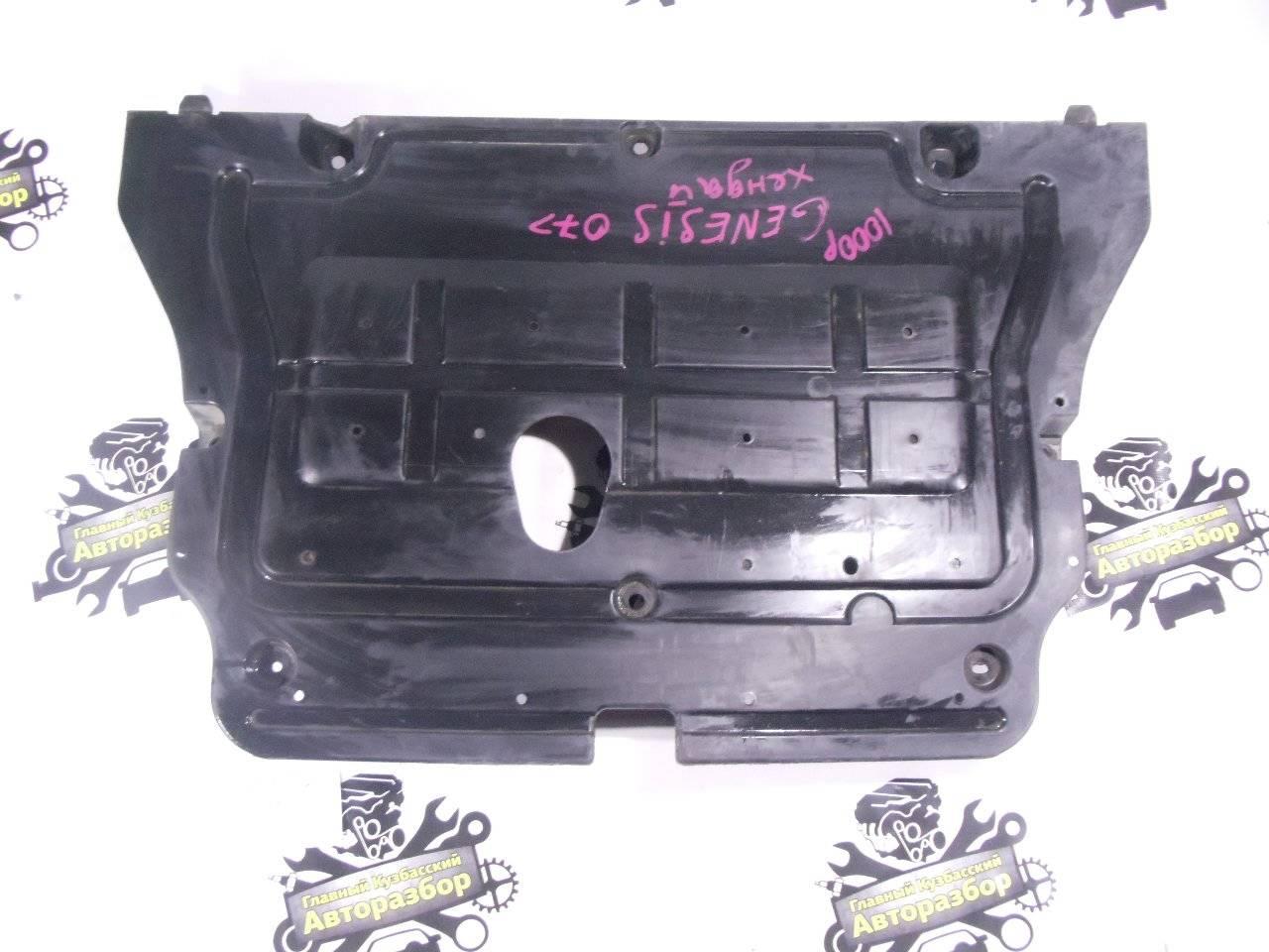 Защита двигателя Hyundai Genesis BH G6DJ 2008