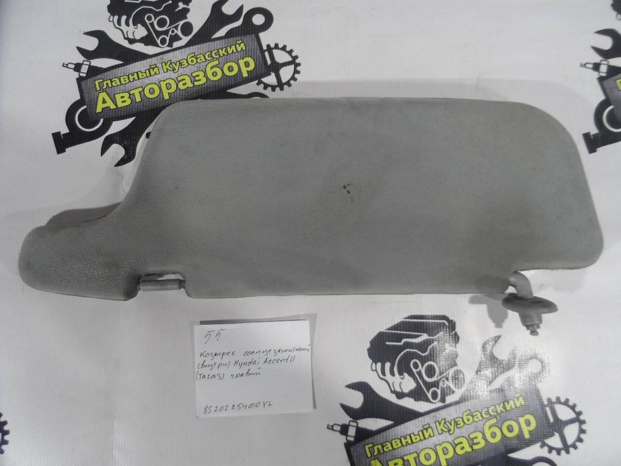 Козырек солнцезащитный Hyundai Accent LC2 G4ECG 2000 правый