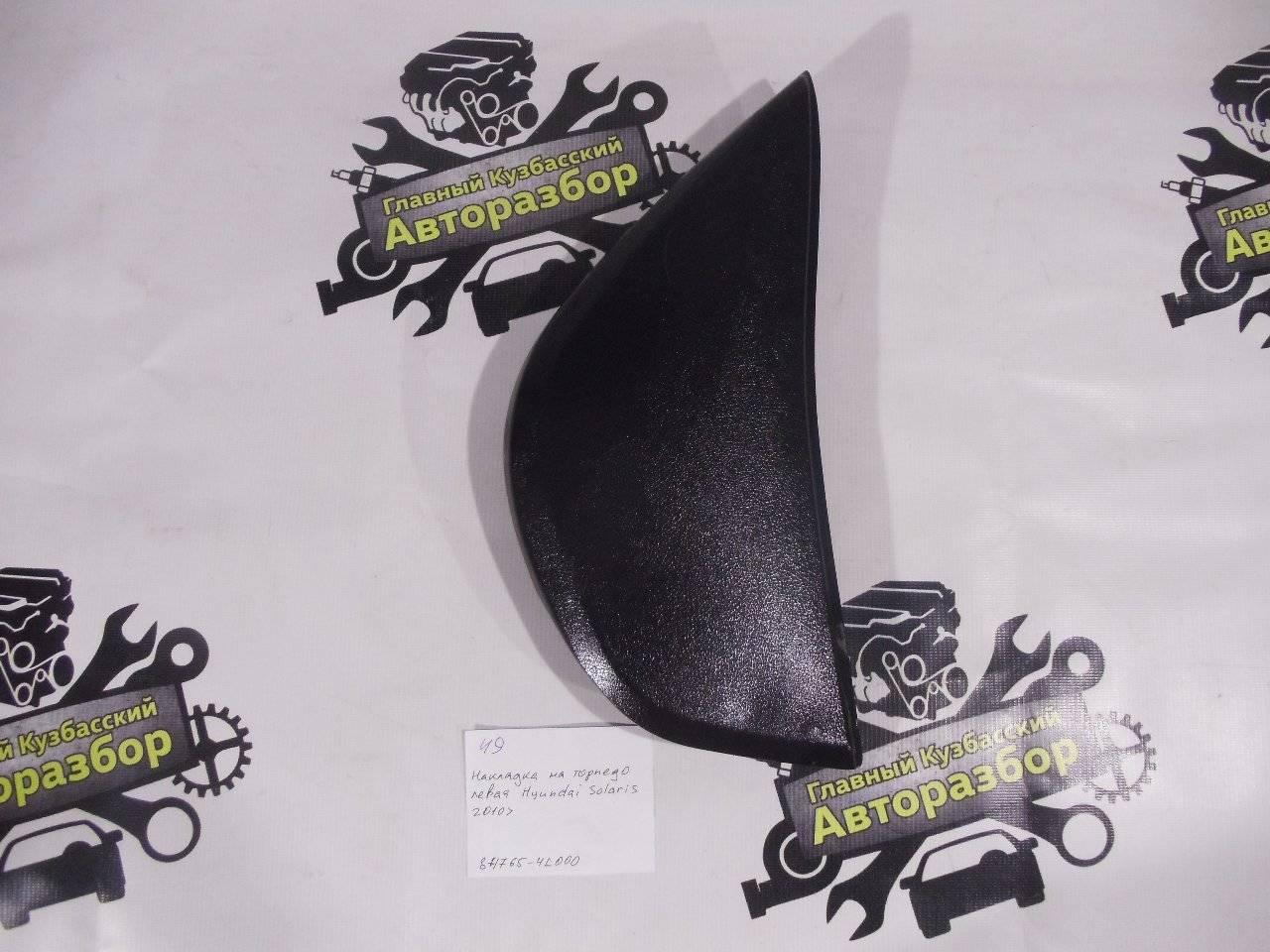 Накладка декоративная на торпедо Hyundai Solaris RB G4FC 2010> левая