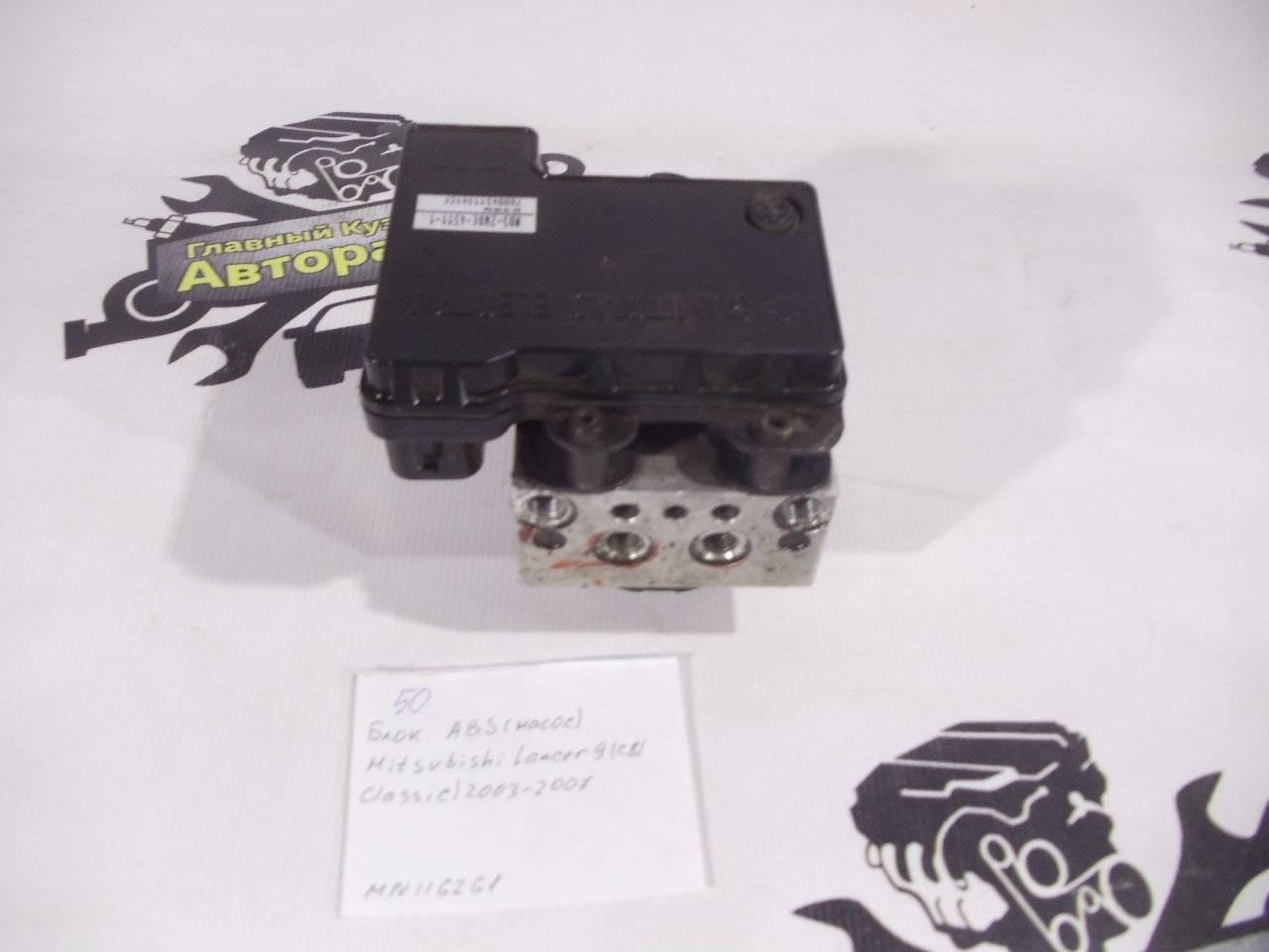 Блок abs (насос) Mitsubishi Lancer CS1A 4G18 2003