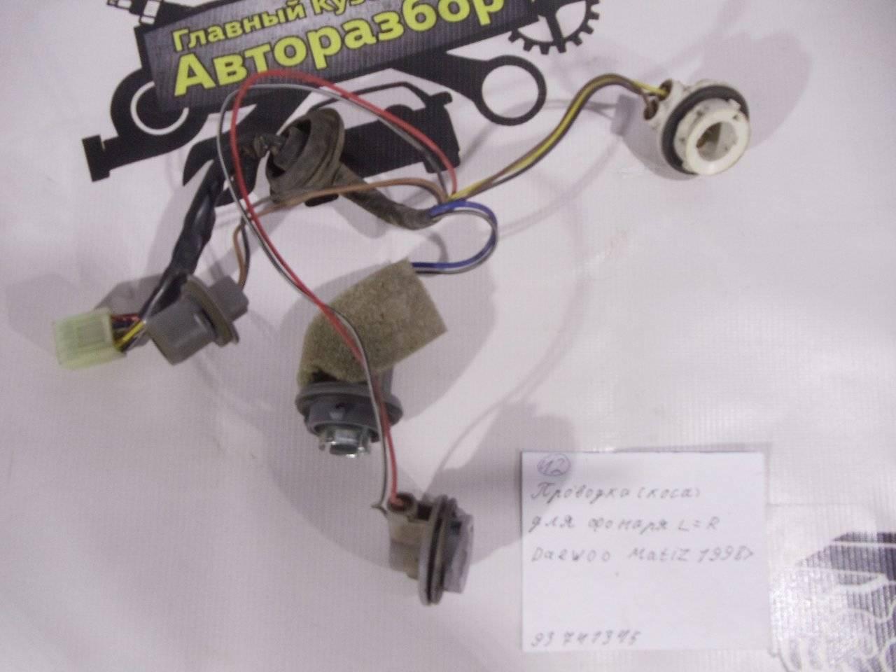Проводка (коса) для фонаря Daewoo Matiz KLYA F8CV 2000