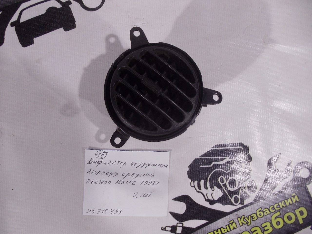 Решетка вентиляционная Daewoo Matiz KLYA F8CV 2000