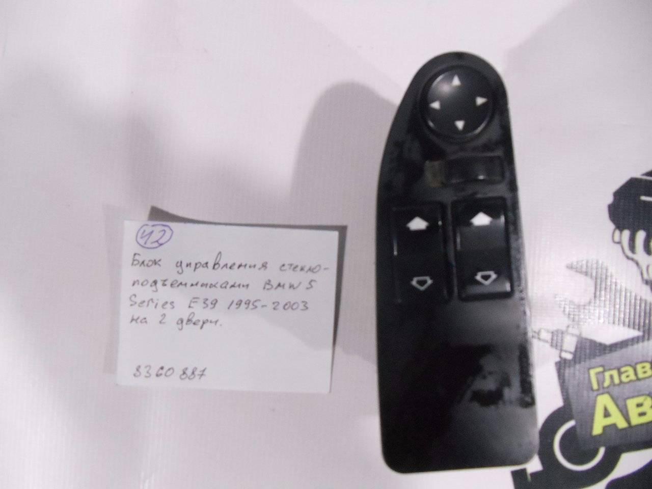 Блок управления стеклоподъемниками Bmw 5-Series E39 M52B25 1995