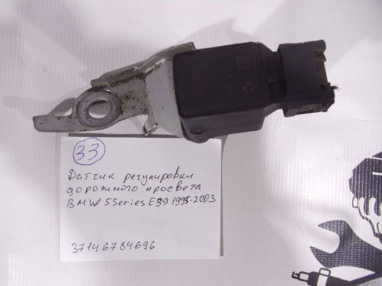 Датчик регулировки дорожного просвета Bmw 5-Series E39 M52B25 1995