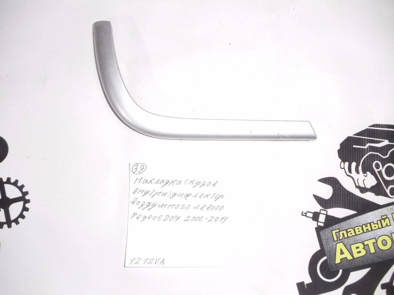 Накладка консоли Peugeot 207 WC TU3A 2006 левая