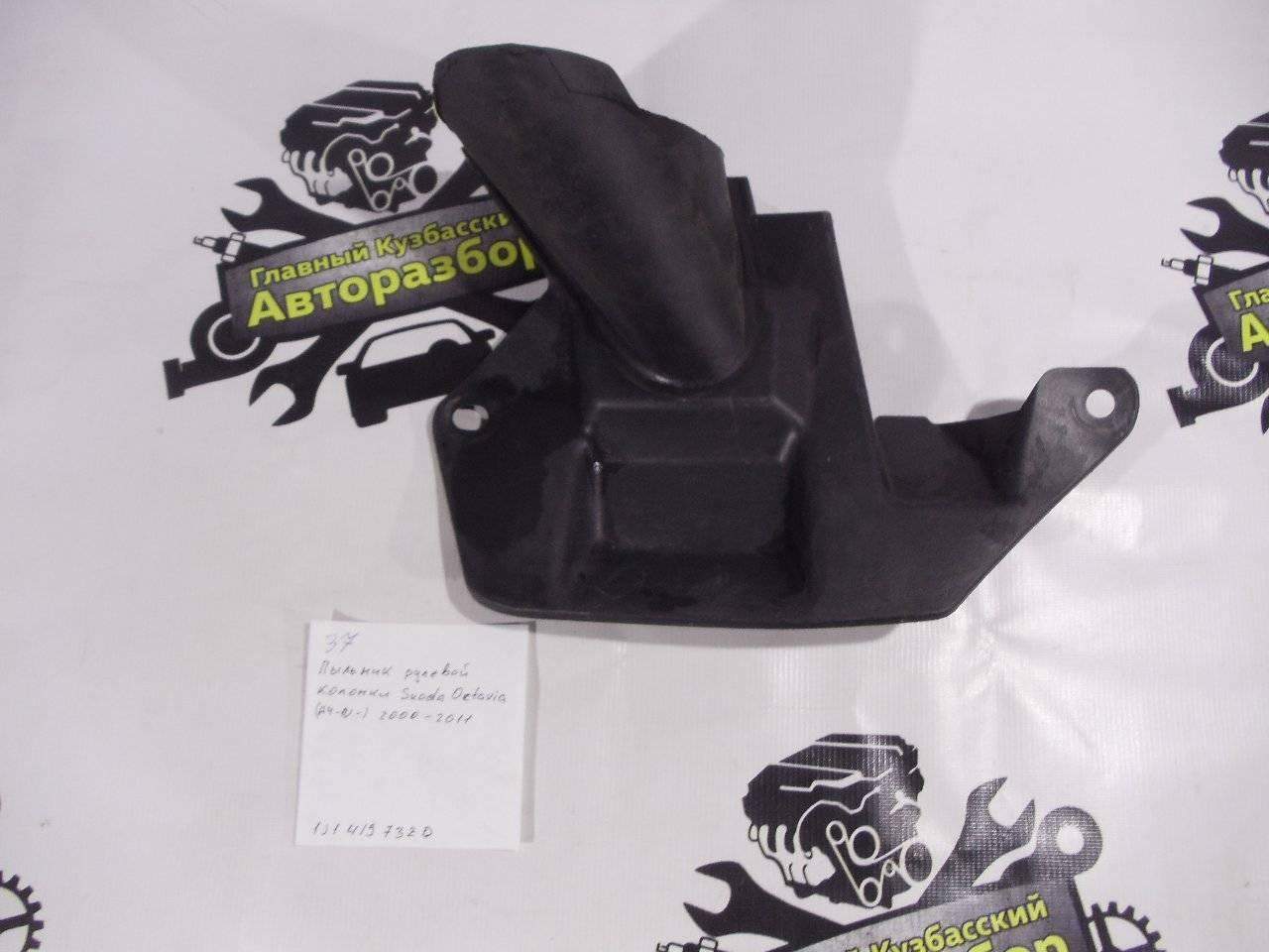Пыльник рулевой колнки Skoda Octavia 1U2 BCA 2000