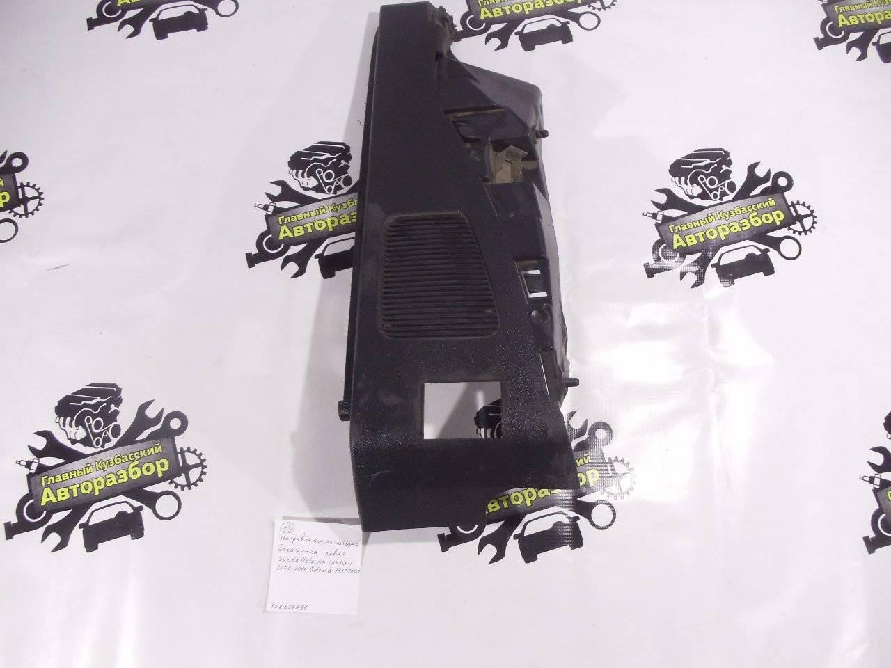 Направляющая шторки багажника Skoda Octavia (A4 1U-) 1U2 BCA 2000 левая