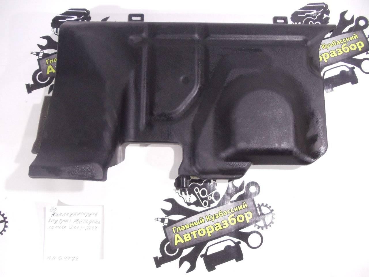 Накладка (кузов внутри) Mitsubishi Lancer CS1A 4G18 2003