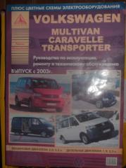Запчасть руководство по эксплуатации Volkswagen Transporter