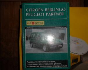 Запчасть руководство по эксплуатации Citroen Berlingo