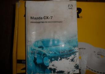 Запчасть руководство по эксплуатации Mazda CX-7