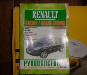 Запчасть руководство по эксплуатации Renault Scenic 2003-