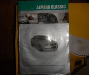 Запчасть руководство по эксплуатации Nissan Almera Classic