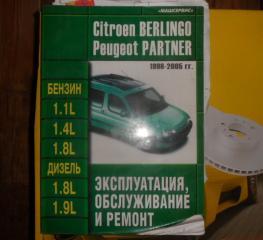 Запчасть руководство по эксплуатации Citroen Berlingo 1996-2005