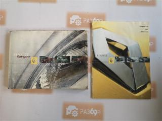 Запчасть сервисная книжка Renault Kangoo 2004