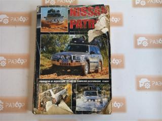 Запчасть руководство по эксплуатации Nissan Patrol 1997-