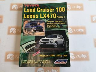 Запчасть руководство по эксплуатации Toyota Land Cruiser 100 1998-