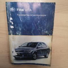 Запчасть руководство по эксплуатации FAW Vita 2009