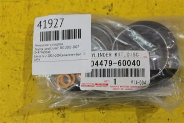 Запчасть ремкомплект суппортов передний Toyota Land Cruiser 2002-2007