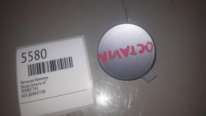 Запчасть заглушка буксировочного крюка Skoda Octavia A7