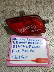 Запчасть фонарь задний в бампер задний правый Kia Venga 2013