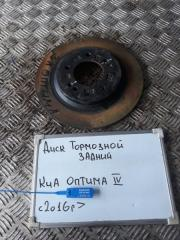 Запчасть диск тормозной задний Kia Optima 2018