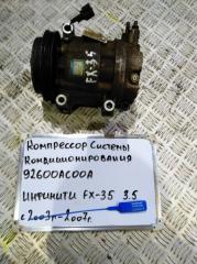 Запчасть компрессор кондиционера Infiniti FX35 2006-2008