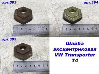 Запчасть шайба эксцентриковая Volkswagen Transporter T4 1996-2003