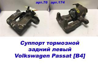 Запчасть суппорт тормозной задний левый задний левый Volkswagen Passat [B4] 1994-1996