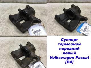 Запчасть суппорт тормозной передний левый передний левый Volkswagen Passat [B4] 1994-1996
