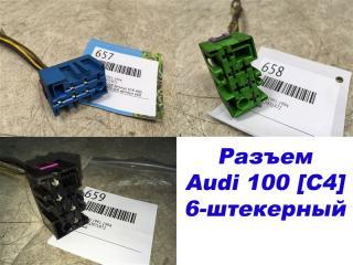 Запчасть разъем 6 контактный Audi 100 [C4] 1991-1994