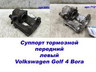 Запчасть суппорт тормозной передний левый передний левый Volkswagen Golf IV/Bora 1997-2005