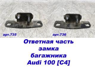 Запчасть ответная часть замка багажника левая Audi 100 [C4] 1991-1994