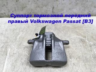 Запчасть суппорт тормозной передний правый передний правый Volkswagen Passat [B3] 1988-1993