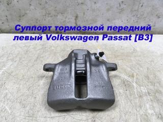 Запчасть суппорт тормозной передний левый передний левый Volkswagen Passat [B3] 1988-1993