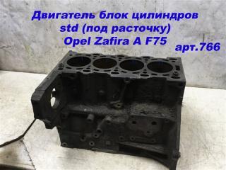 Запчасть двигатель блок цилиндров std (под расточку) Opel Zafira A F75 1999-2005