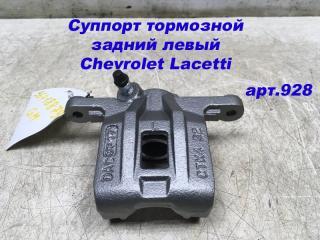 Запчасть суппорт тормозной задний левый Chevrolet Lacetti